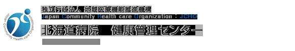 独立行政法人 地域医療機能推進機構 Japan Community Health care Organization JCHO 北海道病院 健康管理センター Hokkaido Hospital