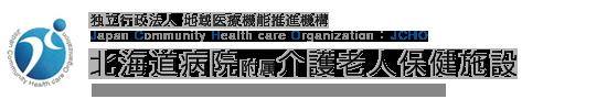 独立行政法人 地域医療機能推進機構 Japan Community Health care Organization JCHO 北海道病院附属介護老人保健施設 Hokkaido Hospital Long-Term Care Health Facility