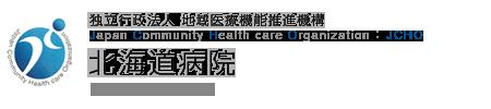 独立行政法人 地域医療機能推進機構 Japan Community Health care Organization JCHO 北海道病院 Hokkaido Hospital